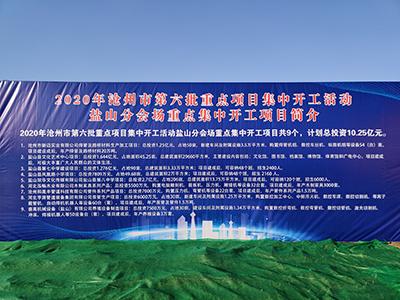沧州市重点项目开工仪式